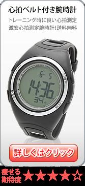 心拍ベルト付き腕時計