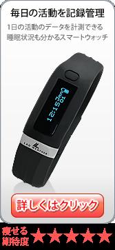 毎日の活動を記録する活動量計腕時計