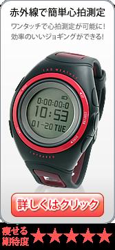 赤外線で心拍測定が簡単にできる腕時計