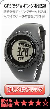 GPSでジョギングの記録をデータ化できるGPS腕時計