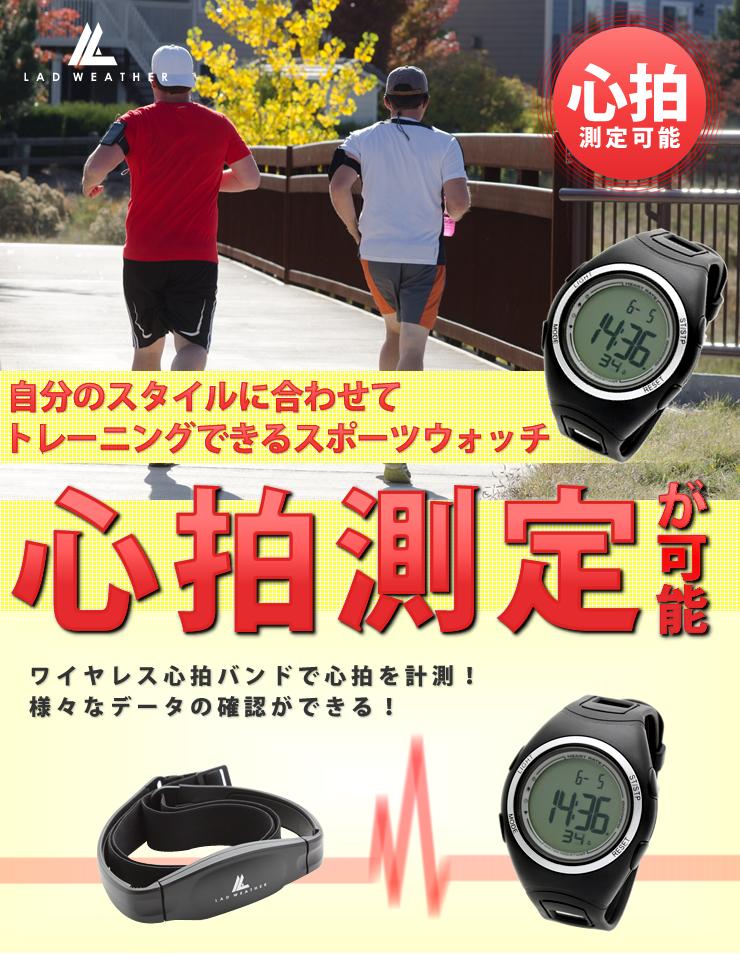 心拍数計測が可能な腕時計