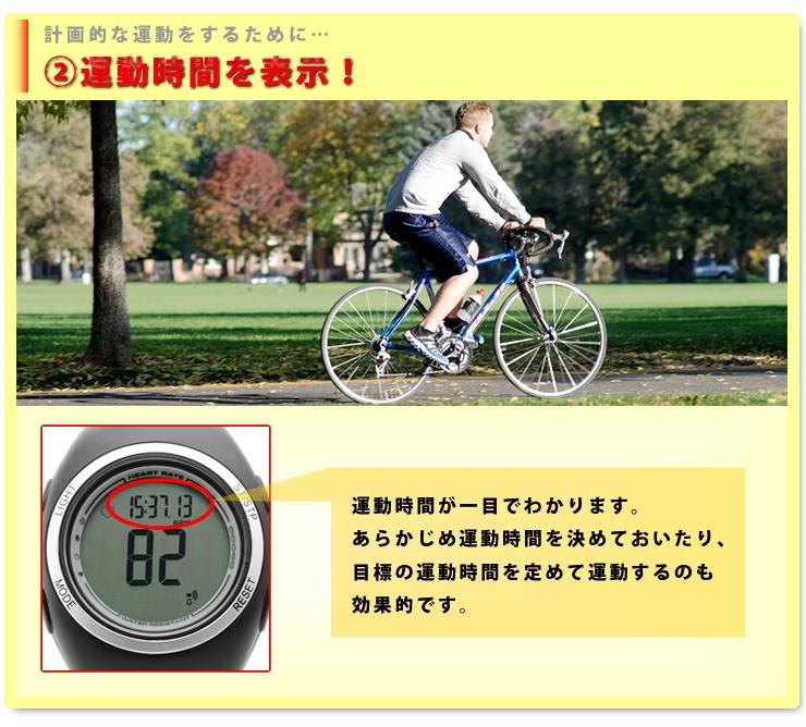 運動時間を表示可能