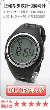 正確な歩数計付腕時計
