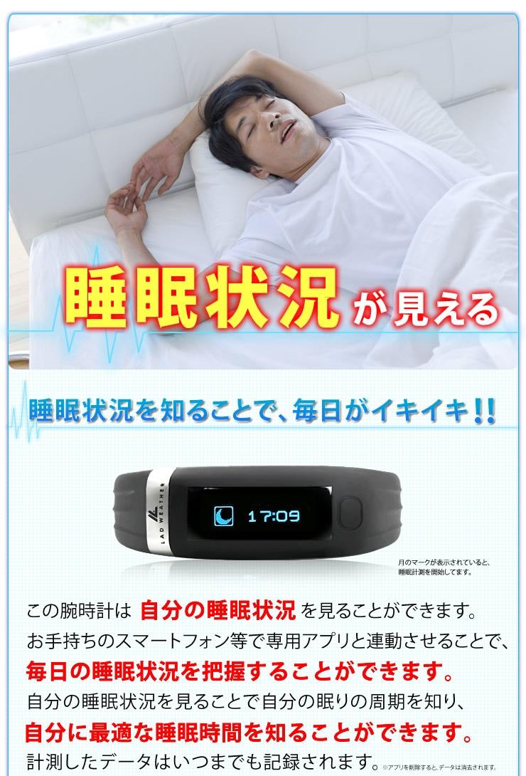 睡眠計測が可能なスマートウォッチ