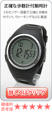 正確な歩数計付きの腕時計