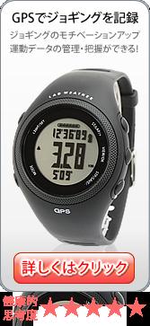 GPSでジョギングを記録