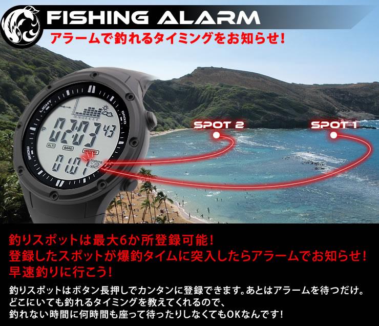 釣りスポットを腕時計に登録すると、アラームでお知らせ