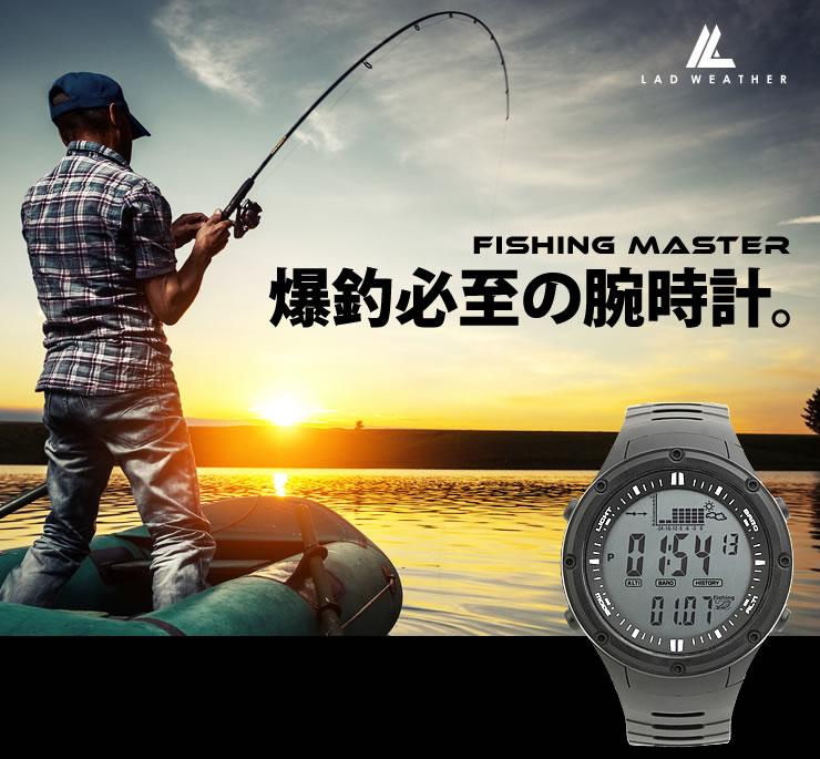 釣り人必見!爆釣が期待できる腕時計