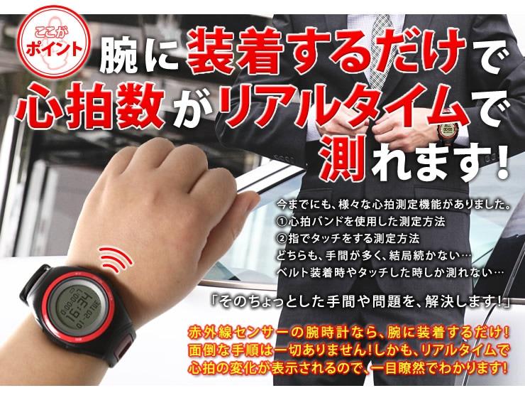 腕に装着するだけで心拍数がリアルタイムで測れます