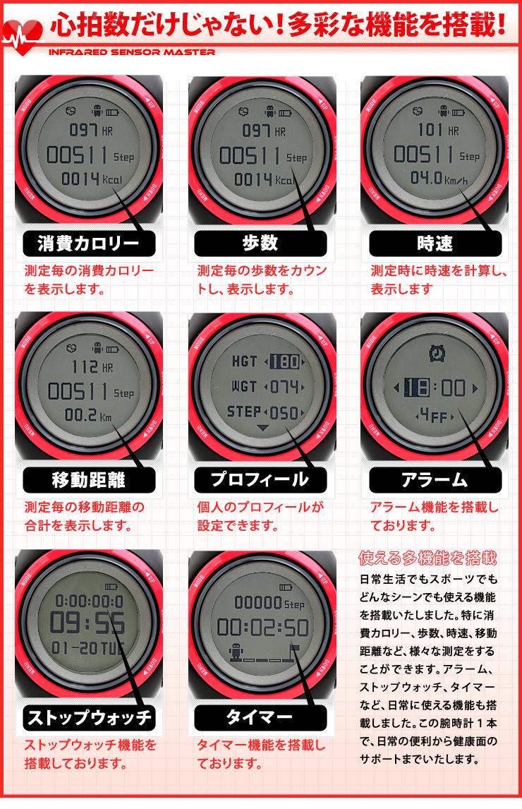 このスポーツウォッチでは消費カロリー、歩数、時速、移動距離、プロフィール、アラーム、ストップウォッチ、タイマーが測れる