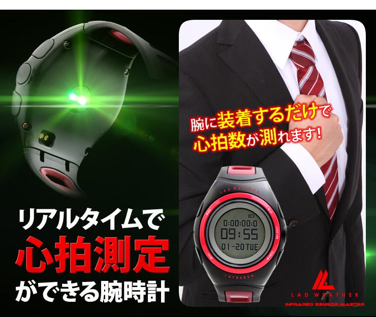 リアルタイムで心拍測定ができる腕時計