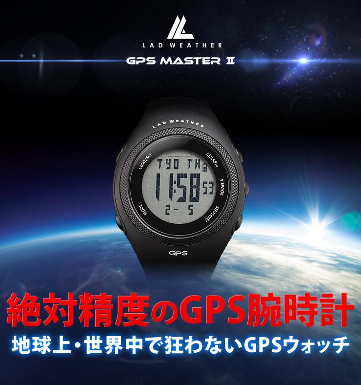 GPSの時間調整不要の腕時計