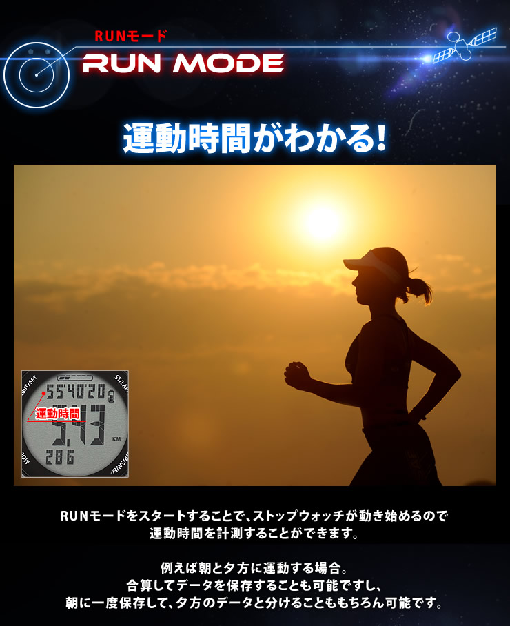GPSスポーツウォッチでは、運動時間がわかる