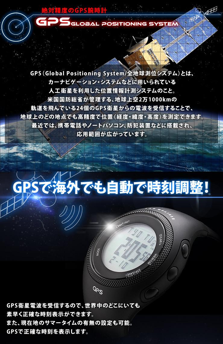 GPS機能で海外でも自動で時刻調整してくれます
