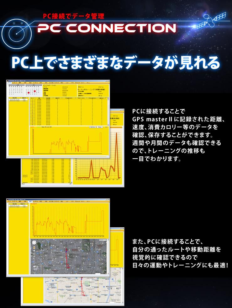 PC上でさまざまなデータが見れる。PCで速度や消費カロリー等の測定データを確認することができます。トレーニング等で使えます。