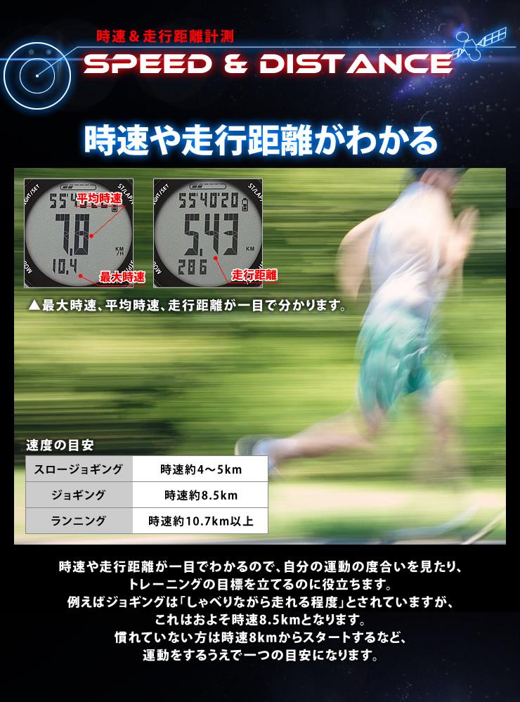 GPS腕時計では時速や走行距離がわかる