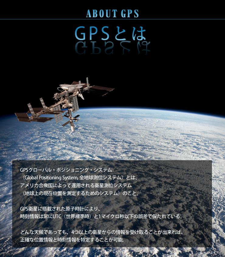 GPS 腕時計 電波