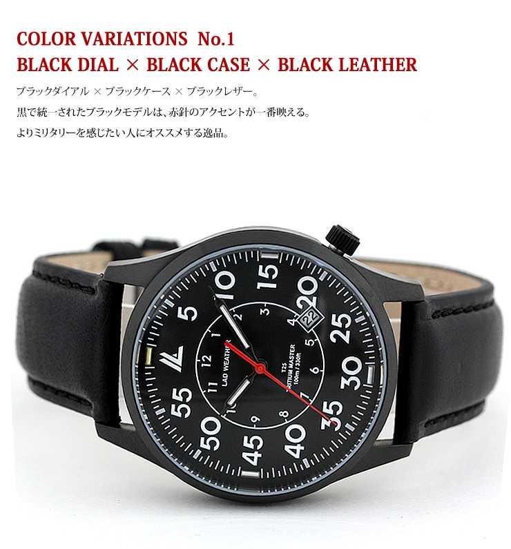 ラドウェザー LAD WEATHER トリチウムを使用したミリタリーウォッチ メンズ腕時計