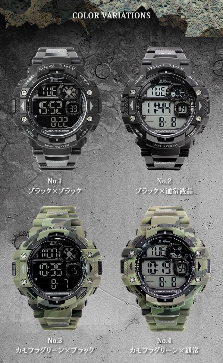 ラドウェザー LAD WEATHER ヴァリアントマスター ブランド 腕時計 デジタル ミリタリーウォッチ アウトドア サバイバル カモフラ 迷彩柄
