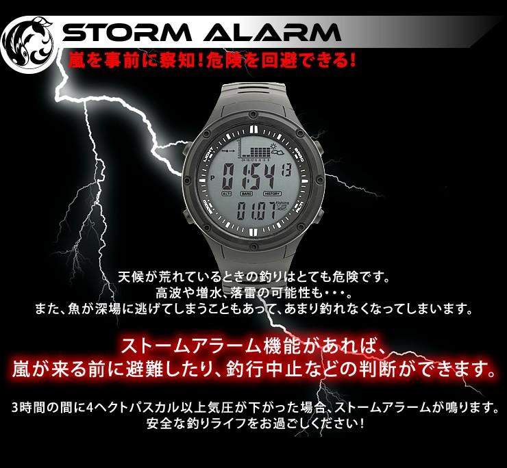 嵐を事前に察知・回避できる釣り腕時計