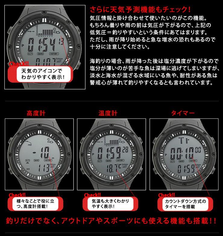 天気予測機能、高度計、温度計、タイマー機能が付き腕時計