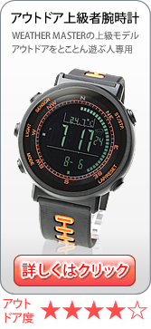 アウトドア上級者腕時計