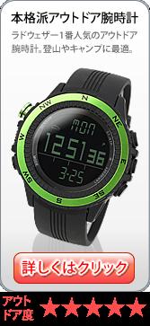 登山に使える本格派アウトドア腕時計
