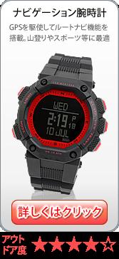 コチラの腕時計もチェック