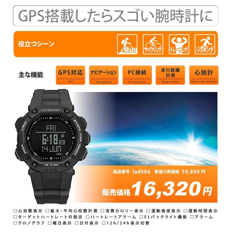 GPSで登山やスポーツに使える腕時計