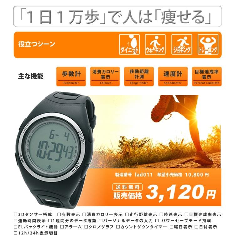 正確な歩数が分かる3Dセンサー搭載の歩数計腕時計