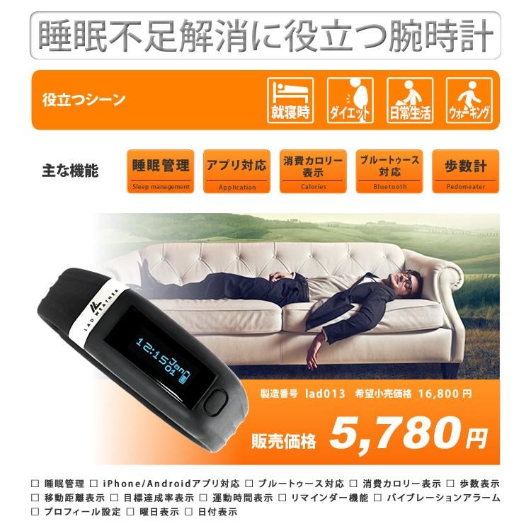 睡眠不足に役立つ睡眠計測をする活動量計腕時計