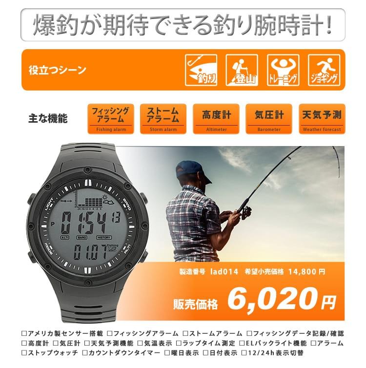 釣り人必見の爆釣期待の釣り専用腕時計
