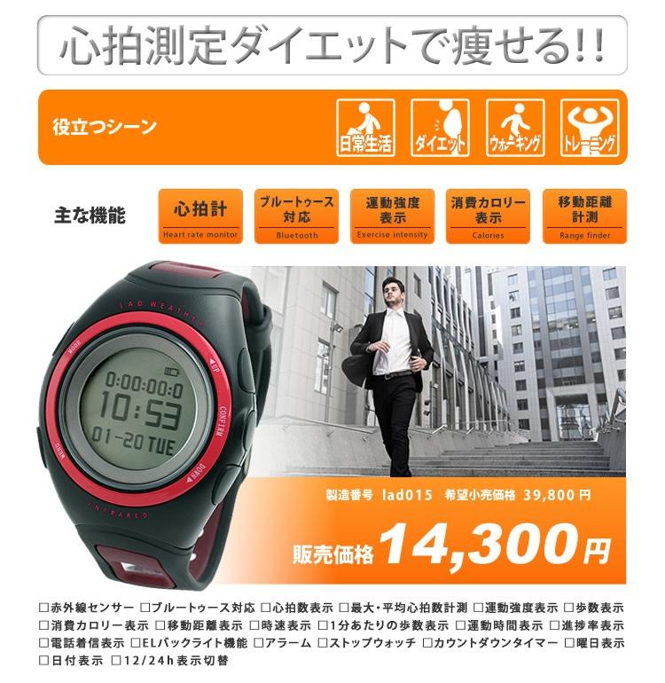 ジョギングやランニングやウォーキングなどのトレーニング使える心拍測定ができる腕時計