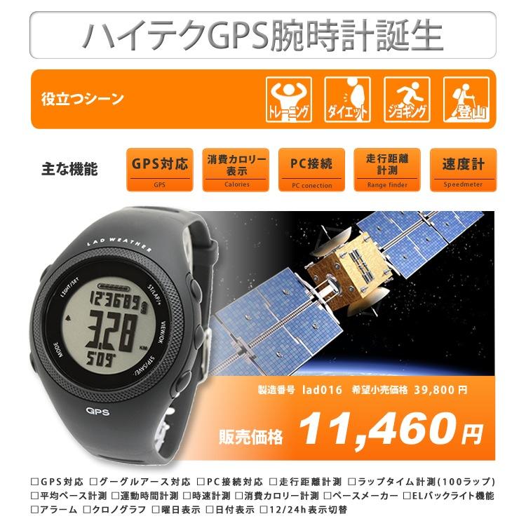 GPSアウトドア腕時計が激安スポーツウォッチとしても使える