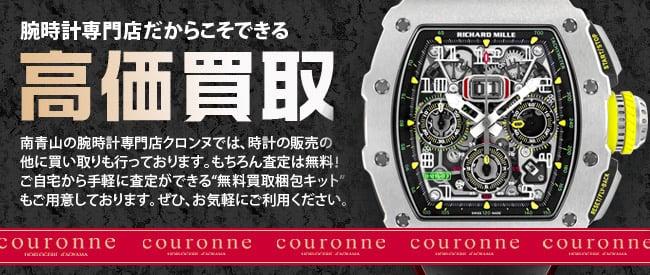腕時計専門店だからこそできる、高価買取