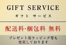 ギフトサービス