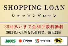 ショッピングローン