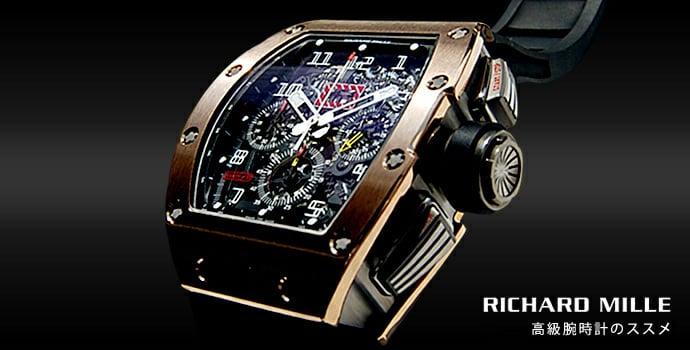 new style cf110 fc952 高級腕時計のススメ | リシャール ミル