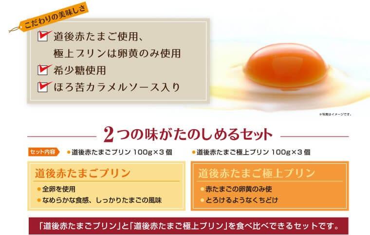 道後赤たまご使用、極上プリンは卵黄のみ使用。希少糖使用。ほろ苦カラメルソース入り