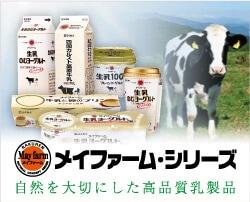 メイファーム・シリーズ:自然を大切にした高品質乳製品