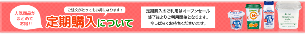 【2/29迄】オープンセール開催中