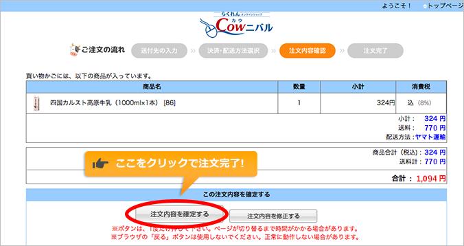 「ご注文内容を確定する」をクリックしてご注文は終了となります。