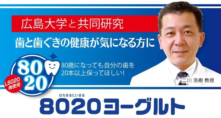 広島大学と共同研究 歯と歯ぐきが気になる方へ 80歳になっても自分の歯を 20本以上保ってほしい! 8020(はちまるにいまる)ヨーグルト