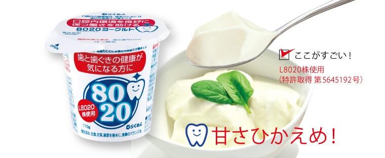 ここがすごい! L8020菌使用(特許取得 第5645192号) 甘さひかえめ!