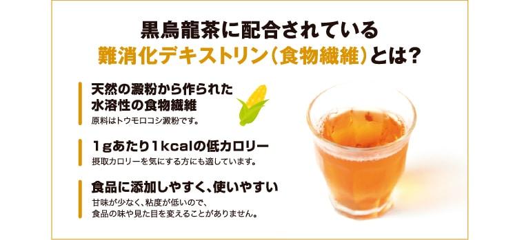 黒烏龍茶に配合されている難消化デキストリン(食物繊維)とは?
