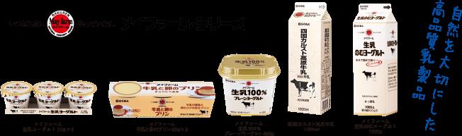 自然を大切にした高品質乳製品 メイファーム・シリーズ