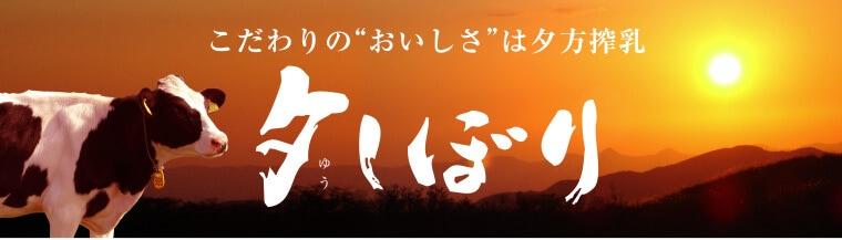 """こだわりの""""おいしさ""""は夕方搾乳 夕しぼり"""