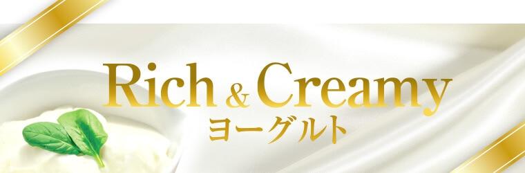 リッチ&クリーミーヨーグルト