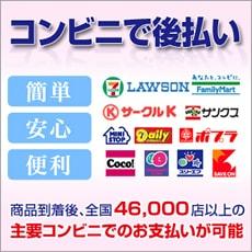 ニッセングループの株式会社SCORE コンビニ@払い