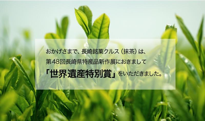 """""""クルス抹茶img"""""""